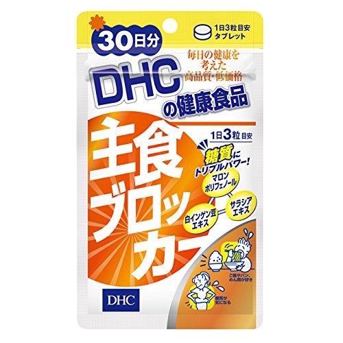 できればマオリ真面目なDHC 主食ブロッカー 30日分