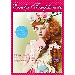 Emily Temple cute 表紙画像