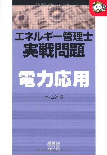 Read Online Energy management officer combat power application problem (assent hmmm!) (2006) ISBN: 4274202372 [Japanese Import] pdf epub