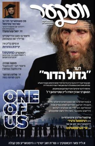 Veker #11 (Yiddish Edition)