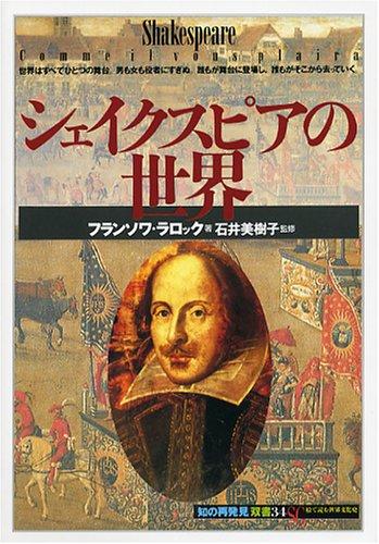 シェイクスピアの世界 (「知の再発見」双書)