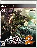 討鬼伝2 通常版 [PS3]