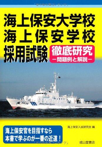 試験 庁 海上 保安 採用