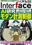 Interface(インターフェース) 2019年 08 月号