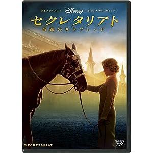 セクレタリアト/奇跡のサラブレッド [DVD]