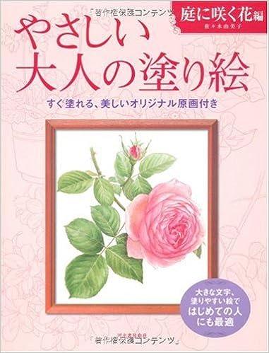 やさしい大人の塗り絵 庭に咲く花編 佐々木 由美子 本 通販 Amazon