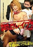 女子校生ギャルをモテないオヤジ教師が彼氏を縛りつけ、目の前で極悪輪姦レイプ!!Vol.02 [DVD]