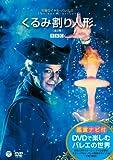 英国ロイヤル・バレエ団「くるみ割り人形」(全2幕) [DVD]