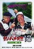 Japanese Movie - Tsuri Baka Nisshi 13 Hama-Chan Kiki Ippatsu [Japan DVD] DA-5743