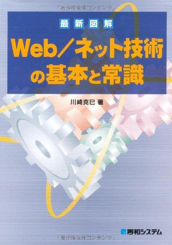最新図解 Web/ネット技術の基本と常識