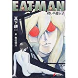 Gene of EAT-MAN kill (Dengeki Bunko (0339)) ISBN: 4073114212 (1999) [Japanese Import]