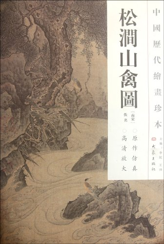 Pine, Gully and Birds - Chinese Paintings in the Past Dynasties (Chinese Edition)