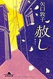 赦し (幻冬舎文庫)