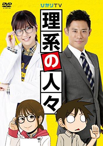 Japanese TV Series - Rikei No Hitobito [Japan DVD] DABA-4881