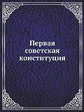 Pervaya Sovetskaya Konstitutsiy, A. Ya. Vyshinskij, 545814905X