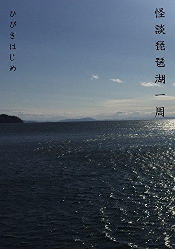 怪談琵琶湖一周