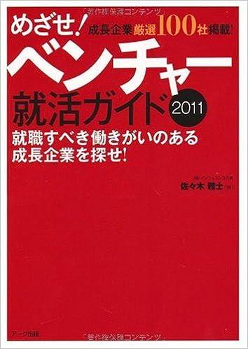 めざせ!ベンチャー就活ガイド2011 成長企業厳選100社