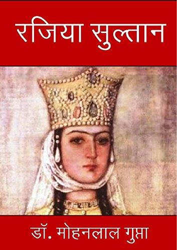 Razia Sultan: रजिया सुल्तान (Hindi Edition)