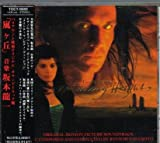 Emily Bronte's Wuthering Heights [Japan Import]