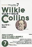 ウィルキー・コリンズ (時代のなかの作家たち)