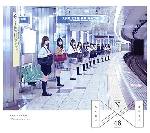 乃木坂46 / 透明な色[DVD付A]
