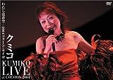 Watashi Wa Aozora: Cocoon Live