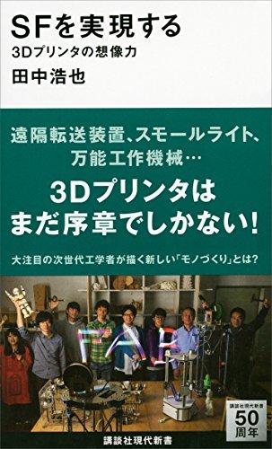 SFを実現する 3Dプリンタの想像力 (講談社現代新書)