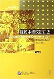 经贸中级汉语口语(下)(2007年修订本)(附光盘)