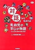 「対話」から生まれる乳幼児の学びの物語: 子ども主体の保育の実践と環境 (Gakken保育Books)