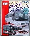 1/156 Vol.4 名鉄バス(2台セット) 「トミカ 日本全国バスめぐり」 671084の商品画像