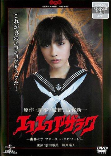 Amazon.co.jp | エコエコアザラ...