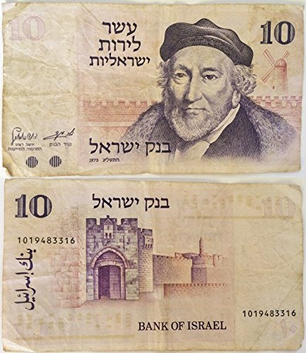 Israel 10 Lira Pound Banknote 1973 (Fourth Series of the Pound) Rare Vintage Money