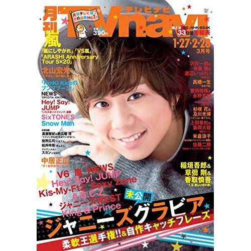TVnavi 2019年3月号 表紙画像