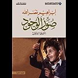 صور الوجود - السينما تتأمل (Arabic Edition)