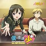 ラジオCD「僕は友達が少ない on AIR RADIO」 Vol.2