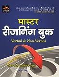 Master Reasoning Verbal and Non-Verbal Book