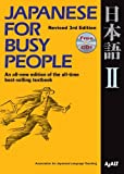 Japanese for Busy People II: Revised 3rd Edition 1 CD attached (Japanese for Busy People Series)