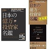 日本の億万投資家シリーズ 3冊セット (クーポンで+3%ポイント)