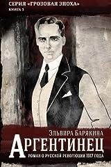 Argentinetz ( ) (Russian Edition) by Elvira Baryakina (2015-04-24) Paperback