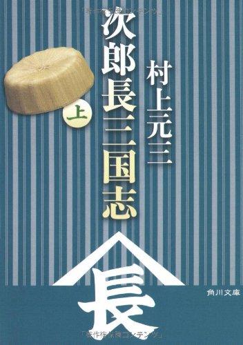 次郎長三国志(上) (角川文庫)