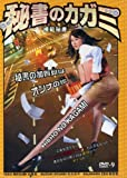 2008 Japanese Drama: Hisho no Kagami w/English Subtitle