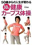 30分健康カーブス体操―50歳からの人生が変わる