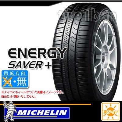 MICHELIN(ミシュラン)ENERGY SAVER+(エナジーセイバープラス) 165/65R15 703620 B06XS3HPNN