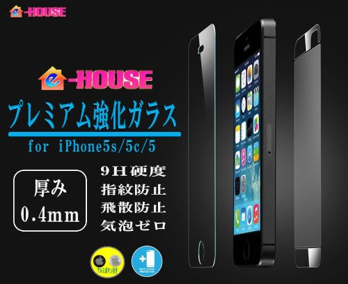 【E-HOUSE】iPhone5S/5C/5用 強化ガラス 1代目 0.4mm 硬度9H GLASS-M代理生産品 日本語説明書付き