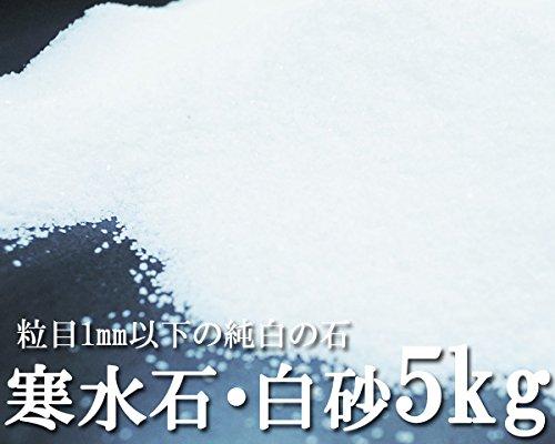 寒水石白砂(5kg) 粒目1mm以下の純白の天然石。枯山水のメンテナンスに、園芸や盆栽など造園に、建材用として。 B00MHI2HR2