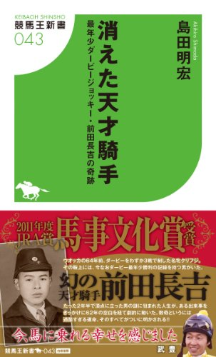 Miracle of genius youngest jockey Derby Jockey Maeda Chokichi Lost (horse racing king Shinsho) (2011) ISBN: 4861917301 [Japanese Import]