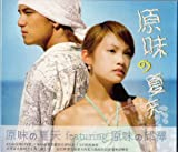 [CD]原味の夏天~僕たちの終わらない夏 台湾ドラマ