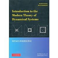 现代动力系统理论导论(影印版)