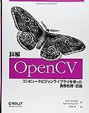 img - for Sho kai O pun Shi bui: Konpyu ta Bijon Raiburari O Tsukatta Gazo  Shori Ninshiki book / textbook / text book