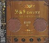 KUROSHITSUJI WEB RADIO PHANTOM MIDNIGHT RADIO DJCD VOL.3